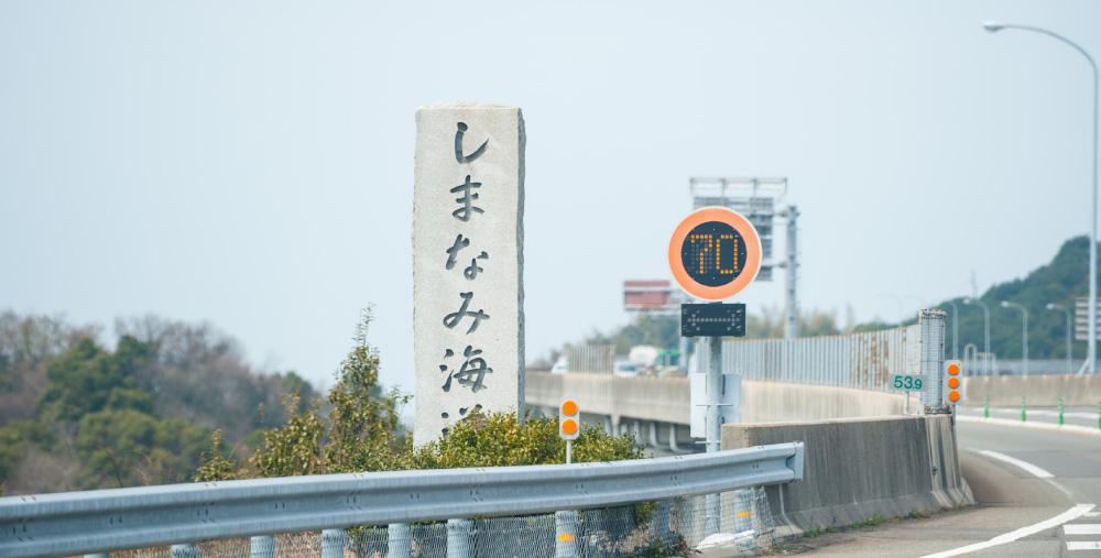 しまなみ海道入り口サイン